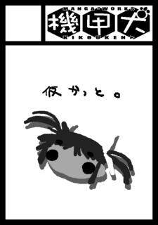 コミスタコミケ13s申込仮のコピー.jpg